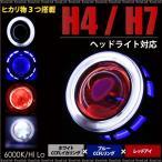 バイキセノンプロジェクター ヘッドライト/埋め込み H4 H7/対応/HID 6000K 35W/LED/CCFL イカリング 白/青/赤 条件付/送料無料 _92042