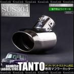 タント/タントカスタム LA600S LA610S マフラーカッター シルバー 落下防止ワイヤー 高級SUS304/テンレス 鏡面仕上げ 条件付/送料無料 _42041