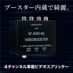 ポイント消化 映像分配器 4ポート ビデオブースター ビデオアンプ 4台までモニターを接続可能 条件付 送料無料 _43052