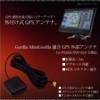 GPSアンテナ ゴリラ ミニゴリラ カーナビ 外部 高感度 配線3m CA-PN20D NVP-N20 互換品 Panasonic パナソニック SANYO サンヨー 条件付 送料無料 ◆_43151