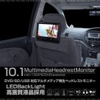 ヘッドレストモニター DVD内蔵 10.1インチ CD/SD/USB対応 スピーカー内蔵 ブラケット ピアノブラック 車載用モニター 条件付 送料無料 _43170