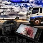 バックミラーモニター 9インチ バックカメラ セット 20m配線付属 24V ルームミラーモニター リアカメラ 広角 CCD 防水 トラック 条件付 送料無料 _43173