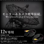 バックカメラ ワイヤレス トランスミッター 12V 配線不要 無線 簡単取付け ワイヤレスキット RCA 汎用 モニター ナビ カメラ 条件付 送料無料 _43177