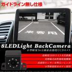 バックカメラ ガイドライン無し CCD 防水 高画質 36面画素 暗視機能 LEDライト 小型 軽量 ガイドラインなし 広角 夜間 汎用 条件付 送料無料 _43178