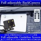バックカメラ リモコン CCD ガイドライン 正像 鏡像 上下反転 調整機能付き 12V LED 暗視機能 広角 防水 小型 単品 リアカメラ 条件付 送料無料 _43179
