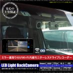 ショッピングドライブレコーダー ドライブレコーダー スマホ対応 LEDライト付 バックカメラ付属 1年保証 Wi-Fi内蔵 ミラー裏取付 あすつく対応 【送料無料】_43195