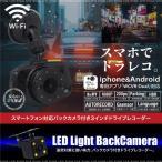 ショッピングドライブレコーダー ドライブレコーダー 前後カメラ 3インチ LEDライト付 スマホ対応 2年保証 Wi-Fi内蔵 前後同時録画 あすつく対応 【送料無料】_43197