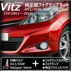 トヨタ ヴィッツ 130系 フォグランプ/キット 純正設計 ハロゲンバルブ/H11 55W <BR>メッキ フォグバー/室内 スイッチ 条件付/送料無料 _59419(4467)