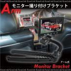 モニター ブラケット 汎用 アーム式 オンダッシュモニター/ヘッドレスト固定 角度調整/リアモニター/後部座席 条件付/送料無料 _45009(45009)