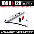 コンバーター AC100 →DC12V ACDCコンバーター 直流安定化電源 変換器 カー用品/LEDテープ/間接照明/家庭用電源 条件付/送料無料 _45030(45030)