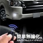 ワイヤレススイッチ キット 汎用 配線加工不要 12V  電装品 リモートスイッチ LED/フォグランプ/デイライト/車 条件付/送料無料 _45284