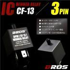 ウインカーリレー 3ピン CF13 LED 汎用 ハイフラ防止 12V 1個 ICウインカーリレー ICウィンカーリレー 条件付き/送料無料 _45316