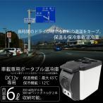 車載 冷蔵庫 保温庫 6L 軽量1.8k 保冷温庫 小型 ポータブル シガー電源 12V ミニ冷蔵庫 保温庫 保冷ボックス 保温ボックス 条件付 送料無料 _45322
