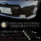デイライト LED 防水 埋め込み 2色切替 ホワイト アンバー 丸型/23mm 5個 汎用 アルミボディ ウィンカー連動 オレンジ 白 条件付/送料無料 _45351