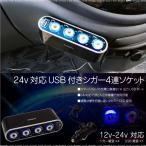 シガーソケット 4連 USB 2LED 12V/24V スマホ 充電 増設 車載用充電器  USB充電器 スマートホン  条件付 送料無料 _45374