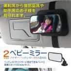 ルームミラー サブミラー ベビーミラー 2way 吸盤取付/ストラップ取付 車用 車内ミラー ビューミラー アクセサリー 子供 条件付き 送料無料 _45392