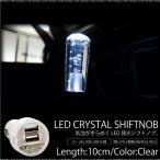 シフトノブ MT LED 気泡入り/光るクリスタルシフトノブ/10cm/ホワイト/汎用/12V/カー用品/カスタム/パーツ/内装/ドレスアップ/条件付/送料無料/_28201