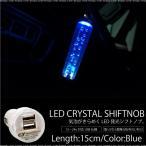 シフトノブ MT LED 気泡入り/光るクリスタルシフトノブ/15cm/ブルー/汎用/12V/カー用品/カスタム/パーツ/内装/ドレスアップ/条件付/送料無料/_28205