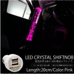 シフトノブ MT LED 気泡入り 光るクリスタルシフトノブ 20cm ピンクパープル 汎用 12V カー用品 パーツ 内装 条件付 送料無料 _28209