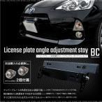 ナンバープレート 角度調整 ステー ブラック カーボン 汎用 普通車 軽自動車 可動角度/200度以上 ナンバーフレーム 条件付/送料無料 _45121