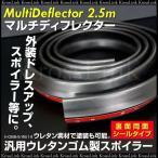マルチディフレクター スポイラー 汎用/ゴム 250cm ブラック ウレタンゴム リップスポイラー/リアスポイラー/カナード/等 条件付/送料無料 _45122