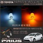 プリウス 30系 前期/後期 対応 マルチウインカーポジションキット/LED/FLUX/2色発光/ポジション ホワイト/ウインカー アンバー/送料無料/_59113p