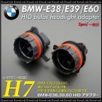 BMW E38 E39 E60用 H7 HID 変換アダプター 固定ソケット/◆_34093