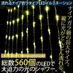 クリスマス イルミネーション LED 560球 流れる ナイアガラ シャンパンゴールド チューブライト/防水/イルミ/金 条件付/送料無料   _76064