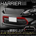 ハリアー 60系 メッキ フロントバンパー トリムカバー 4pcs 3D曲面加工 ガーニッシュ/カスタム/エアロ/パーツ 条件付/送料無料 _51262(51262)