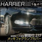 ハリアー 60系 メッキ フロント フォグカバー/ガーニッシュ 左右セット  3D曲面加工 フォグランプカバー/エアロ/パーツ 条件付/送料無料 _51265(51265