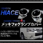 ハイエース 200系 4型 メッキ フロント フォグカバー/ガーニッシュ 左右セット KDH200/TRH200 標準車/ワイドボディ車対応 条件付/送料無料 _51271