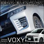 ヴォクシー 80系 ZS メッキ フォグランプカバー 鏡面仕上げ ABS樹脂 6pcs フォグカバー エアロガーニッシュ ボクシー VOXY 条件付/送料無料 _51309