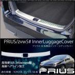 プリウス 50系 新型 プリウス インナー ラゲッジ ガーニッシュ ステンレス/ヘアライン 傷防止 保護 ZVW50 ZVW51 ZVW55 /条件付/送料無料/_51350