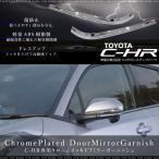 トヨタ C-HR ドアミラーガーニッシュ 下 クロームメッキ  2pcs CHR ウィンカーミラー サイドミラー トリム パーツ 条件付 送料無料 あす つく _51408