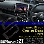 セレナ C27 パーツ センターエアコンダクトトリム ピアノブラック 2pcs ガーニッシュ インテリアパネル ベゼル 吹き出し口 新型 条件付 送料無料 _51429