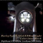 ハーレーダビッドソン LED ヘッドライト 5.75インチ インナーブラック 純正タイプ 高輝度 OSRAM製LED H4 Hi/Lo 6000K 条件付 送料無料 _52180