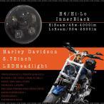 ハーレーダビッドソン ヘッドライト LED 5.75インチ インナーブラック H4 Hi/Lo Hi/45W 4000lm Lo/30W 2800lm 条件付 送料無料 _52183