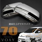 ヴォクシー 70系 前期 後期 メッキ ドアミラーカバー ガーニッシュ 鏡面 左右2個 サイドミラー メッキカバー VOXY ボクシー 条件付 送料無料 _53004vo