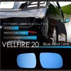 ヴェルファイア 20系 前期/後期 ブルーミラーレンズ/ドアミラー 左右/2枚  広角/防眩 サイドミラーレンズ/青 条件付き/送料無料_53120v(53120v)