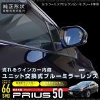 ショッピングプリウス プリウス 50系 ドアミラー ブルーレンズミラー ステルス/ウィンカー内蔵 防眩 ユニット交換 流れるウインカー ブルーミラーレンズ 条件付 送料無料 _53130