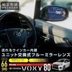 ヴォクシー 80系 ドアミラー ブルーレンズミラー ステルス/ウィンカー内蔵 防眩 ユニット交換 流れるウインカー ブルーミラーレンズ 条件付 送料無料 _53131vo