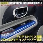 ショッピングトヨタ トヨタ アクア NHP10 メッキ ドアベゼル カバー 鏡面仕上 4pcs<BR>ドアノブ/ドアハンドル/ガーニッシュ/パーツ 条件付/送料無料 _51107