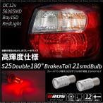 S25 LED ダブル レッド 180° bay15d 5630SMD 19連 バルブ 赤 2個 ブレーキランプ ストップランプ テールランプ 180度 条件付 送料無料 あす つく _24139