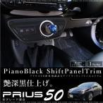 プリウス 50系 シフトゲート パネル ピアノブラック インテリアパネル シフトゲートトリム ベゼル シフトベース 内装 パーツ 条件付 送料無料 _56091
