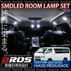 ハイエース 200系 4型 パーツ LED ルームランプ SMD ホワイト 6500K 8pcs スーパーGL 標準ボディ用 レジアスエース 条件付/送料無料 _57115