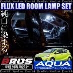 トヨタ アクア MC後/H26.12〜 ルームランプ LED FLUX 7000K ホワイト 3pcs マイナーチェンジ後 全グレード対応 条件付/送料無料 _57116