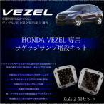 ヴェゼル ホンダ VIZEL 増設用 LED/SMD ラゲッジランプ/2個/タッチスイッチ/ルームランプ/RU1/RU2/RU3/RU4/ハーフスモークレンズ/高輝度/条件付/送料無料/_57120