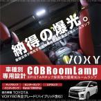 ヴォクシー 80系 LED ルームランプ COB 面発光 ホワイト 5pcs フロント センター リア バニティランプ ボクシー ルームライト 条件付 送料無料 _57129a