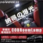 ハリアー 60系 LED ルームランプ COB 面発光 ホワイト 8pcs 全グレード対応 ZSU60 ZSU65 AVU65 内装 パーツ ルームライト 室内灯 条件付 送料無料 _57130