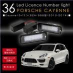 ポルシェ カイエン LEDナンバー灯/ライセンス灯 LED化 純正ユニット交換式 計36LED 色温度6500K ライセンス ナンバーランプ 白/ホワイト_58072c